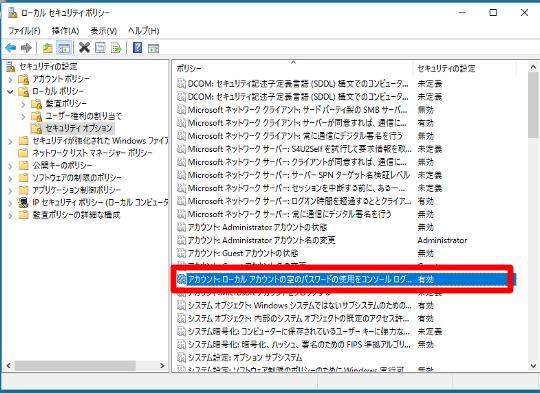 #Windows 10でユーザーアカウントのパスワードなしでネットワーク機能にアクセスするには(グループポリシー)