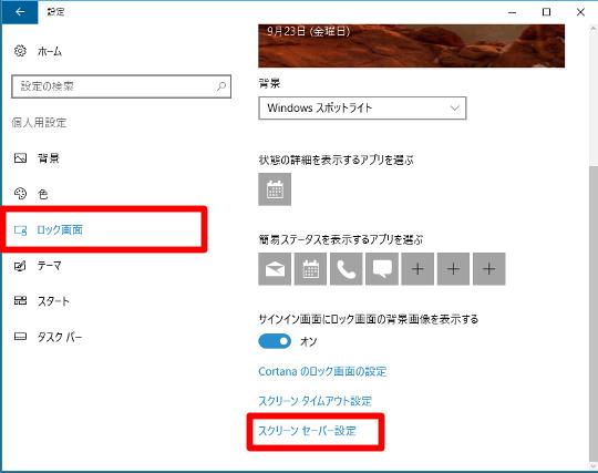 Windows 10で一定時間経過したら、デスクトップを自動的にロックさせるには