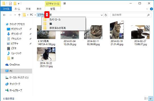 Windows 10のエクスプローラーで簡単にフォルダー間を移動する方法
