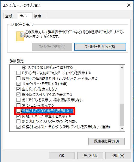 Windows 10で拡張子を表示するには