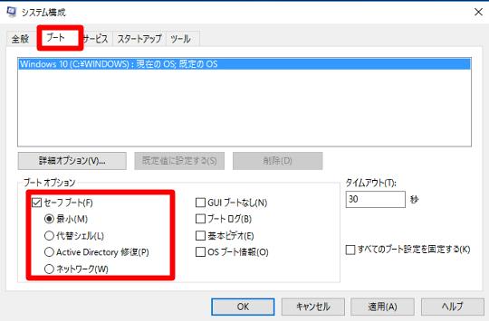 セーフモード起動をデスクトップから指定するには