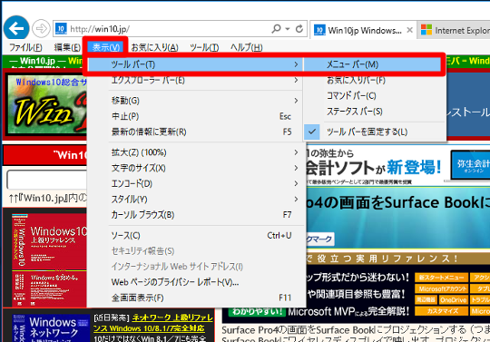 Windows 10のInternet Explorer でメニューバーを常に表示するには