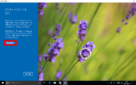 Windows 10のピクチャログオン