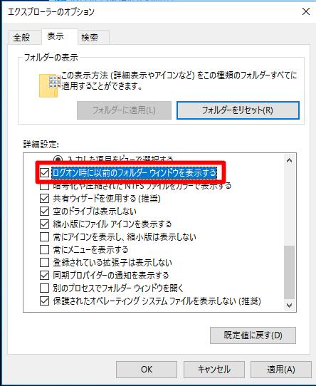 デスクトップ上で、Windows 10終了時に開いていたフォルダーを復元したい場合には