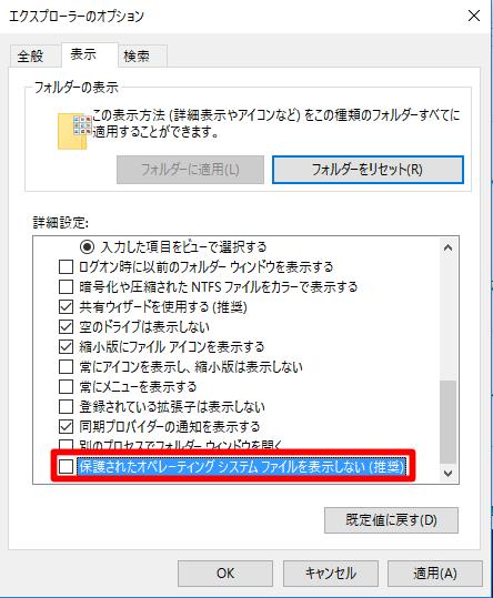 システム系のファイルやフォルダーをエクスプローラーに表示するには