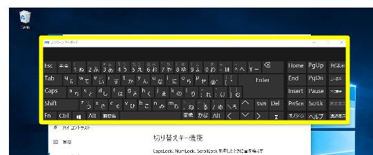 スクリーンキーボードを利用するには