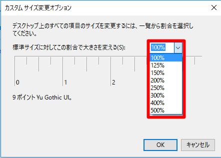 デスクトップの文字サイズを変更して見やすくするには