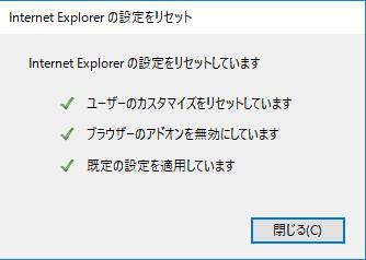 Internet Explorerの動作が不安定になった場合の対処