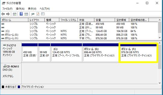 Windows 10でハードディスクの領域を増やすには(領域を分割するには)