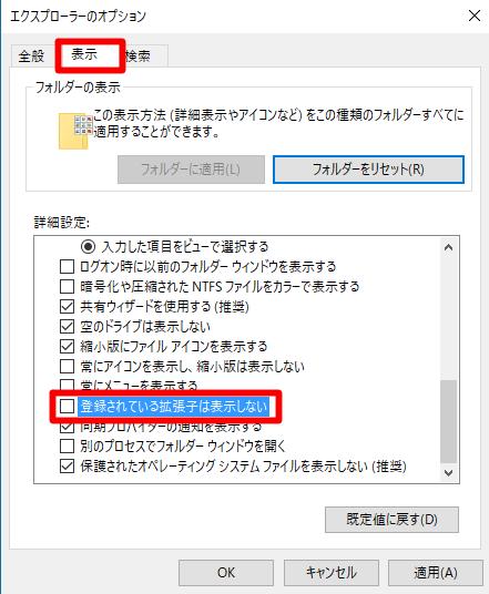 Windows 10 Creators Updateで拡張子を表示するには