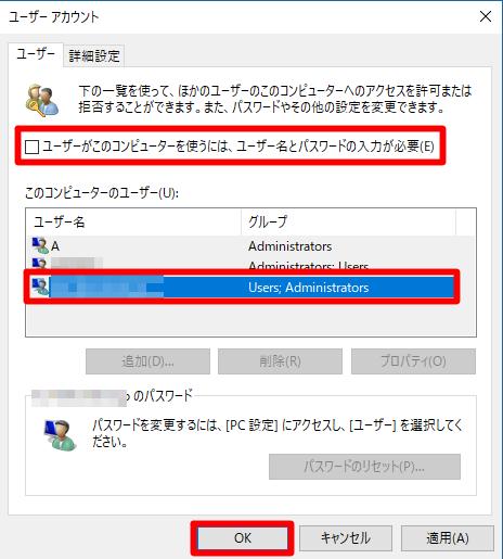 Windows 10 Creators Updateで自動的にパスワードを入力してサインインするには