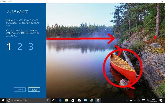 Windows 10 Creators Updateのピクチャログオン