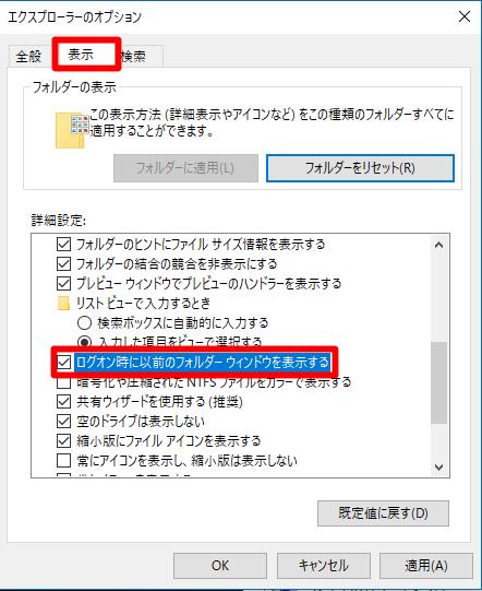 デスクトップ上で、Windows 10 Creators Update終了時に開いていたフォルダーを復元したい場合には