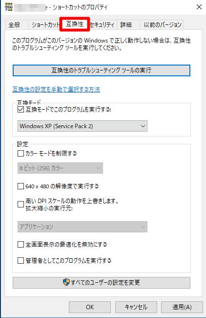Windows 10 Creators UpdateでWindows XPのときに使っていたアプリケーションを動かすには