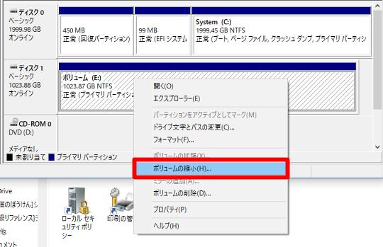 Windows 10 Creators Updateでハードディスクの領域を増やすには(領域を分割するには)