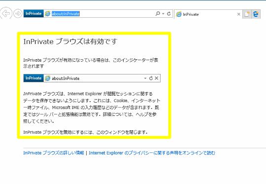 アドオン関連のトラブルを回避してInternet Explorerを使用するには