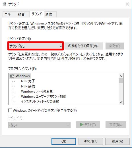 Windows 10 Creators Updateの起動音や効果音(エラー音)を抑止するには