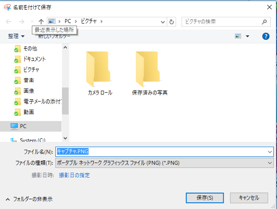 Windows 10 Creators Updateでデスクトップの様子を画像として保存するには