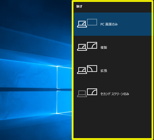 Windows 10 Creators Updateでマルチモニターを切り替える方法