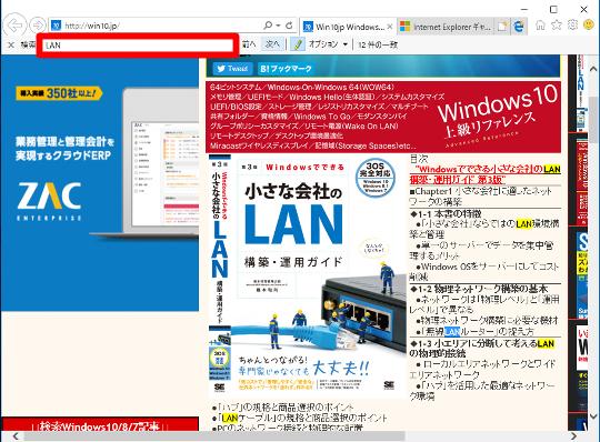 Internet Explorerで表示しているWebページ内を検索するには