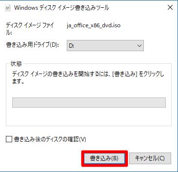 Windows 10 Creators UpdateでのISOイメージのディスクへの書き込み