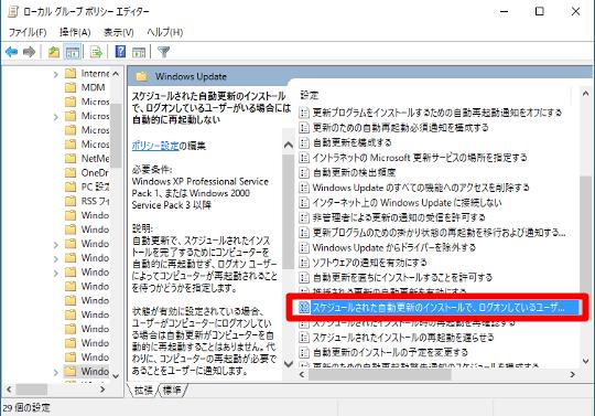 Windows Updateで「更新プログラムを自動的にインストールする」を設定している際に、Windows 10 Creators Updateの自動的な再起動を抑止するには