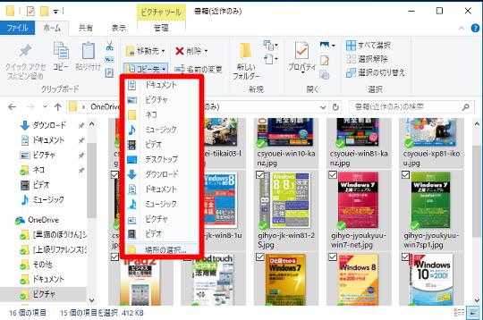 #Windows 10 Creators Updateでファイルをメニュー操作でコピーするには
