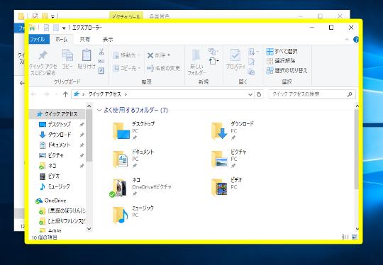 Windows 10 Creators Updateで現在起動中のプログラムを新規ウィンドウで開く方法