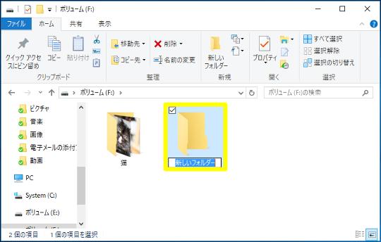 Windows 10 Creators Updateで「新規フォルダー」を作成するショートカットキー