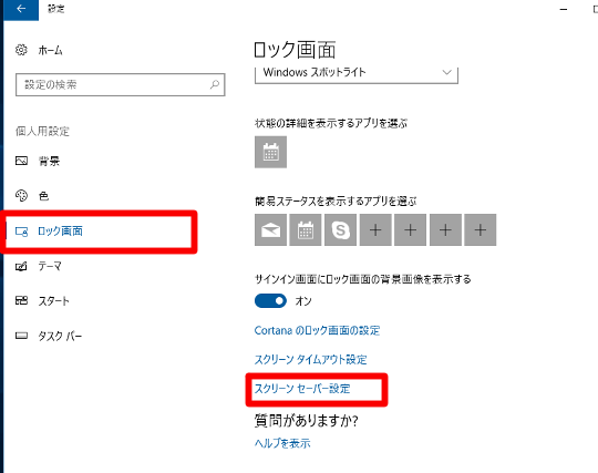 Windows 10 Creators Updateでスクリーンセーバーを設定するには