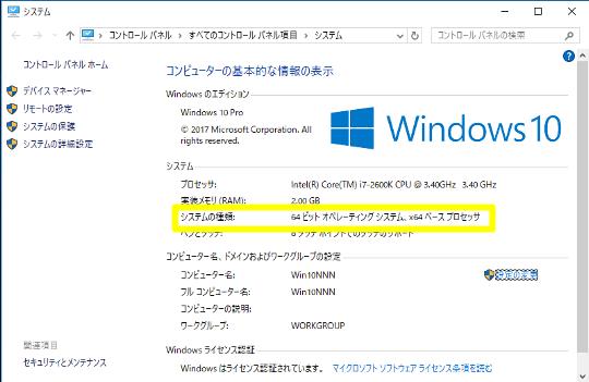 Windows 10 Creators Updateのシステムビット数(32bit版か64bit版か)を確認する方法