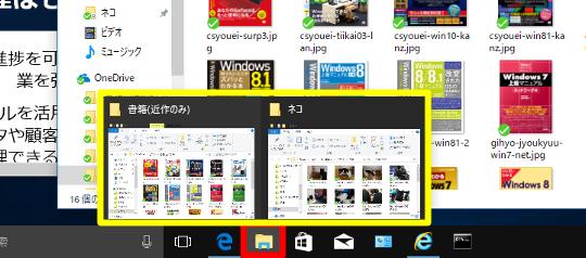 Windows 10 Creators Updateで複数起動しているプログラムを切り替える方法