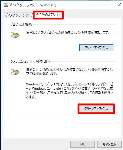 #Windows 10 Creators Updateの「古い復元ポイント」を削除してディスクの空き容量を確保するには