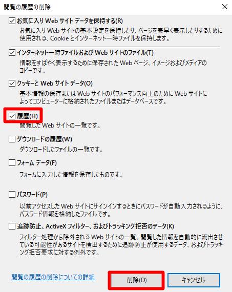 Windows 10 Creators UpdateでIEのジャンプリストで表示される「よくアクセスするサイト」を削除する方法