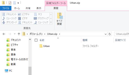 #Windows 10 Creators UpdateでZIPファイルを解凍するには(ZIPファイルの「閲覧」と「解凍」の違いを知る)