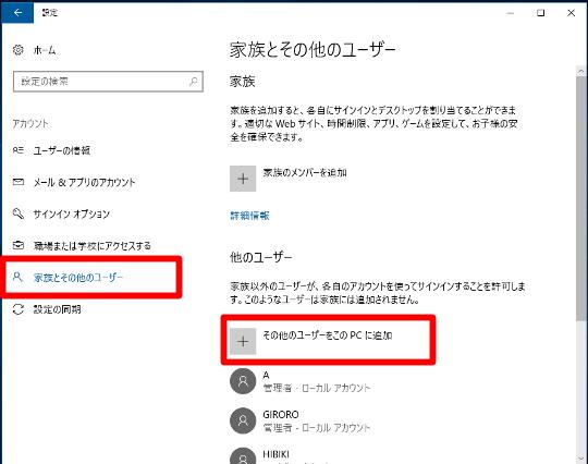 Windows 10 Creators Updateで新しいユーザーアカウントを作成するには