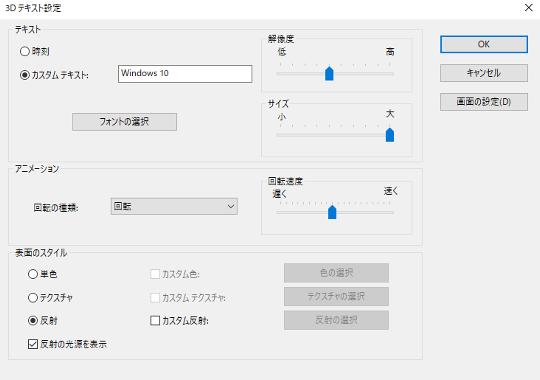 Windows 10 Creators Updateでスクリーンセーバーに任意文字を設定するには