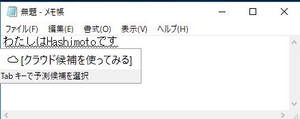 Windows 10 Creators UpdateでMicrosoft IMEで日本語の文中にある、英文字を簡単に入力するには