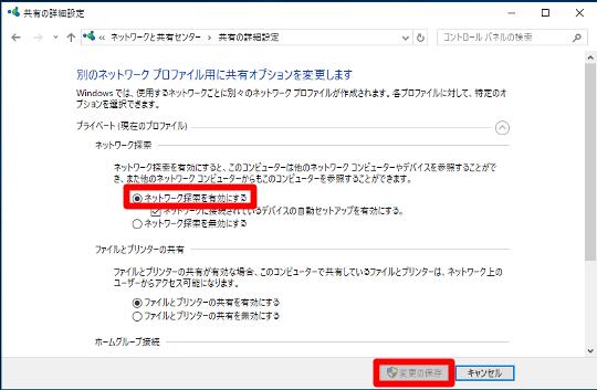 #Windows 10 Creators Updateでエクスプローラーの「ネットワーク」で共有フォルダーを表示するには