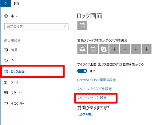 Windows 10 Creators Updateで一定時間経過したら、デスクトップを自動的にロックさせるには