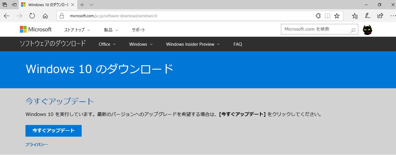強制アップデート手順 最新版 Windows 10
