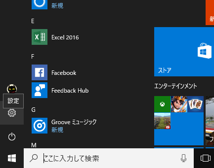 最新版 Windows 10バージョン確認 Windows 10 Fall Creators Update (16299)