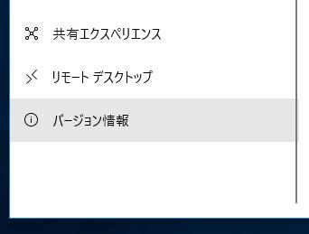 最新版 Windows 10バージョン確認 Windows 10 Fall Creators Update (16299)