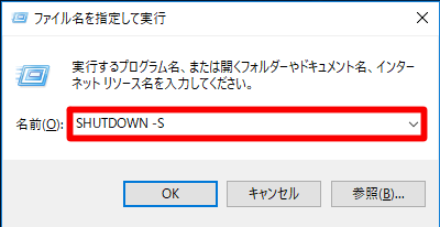 Windows 10 Fall Creators Updateの「終了方法」