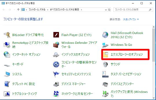 Windows 10 Fall Creators Updateで拡張子を表示するには