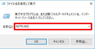 Windows 10 Fall Creators Updateで自動的にパスワードを入力してサインインするには