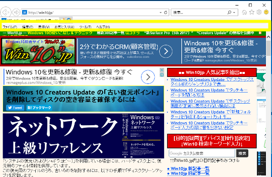 Windows 10 Fall Creators UpdateのInternet Explorer でメニューバーを常に表示するには