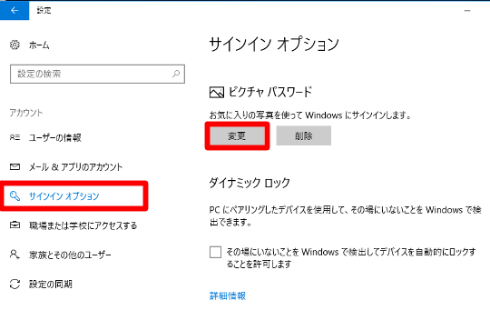 Windows 10 Fall Creators Updateのピクチャログオン