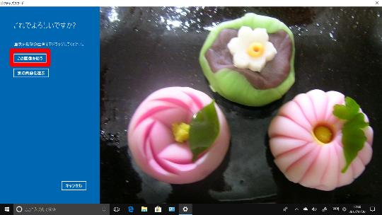 Windows 10 Fall Creators Updateのピクチャログオン