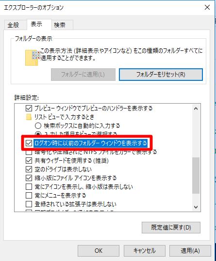 デスクトップ上で、Windows 10 Fall Creators Update終了時に開いていたフォルダーを復元したい場合には